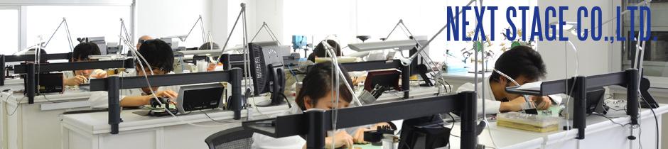 ネクストステージ   機械式腕時計修理 東京 渋谷区
