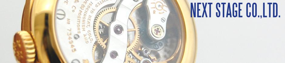 ネクストステージ | 機械式腕時計修理 東京 渋谷区